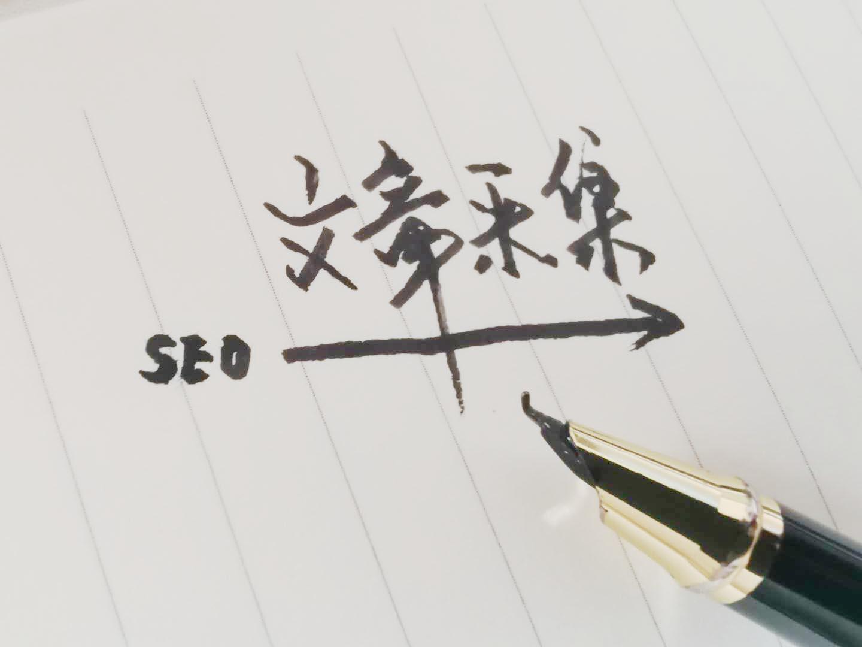 文章采集对seo有影响吗?如何解决被抄袭?