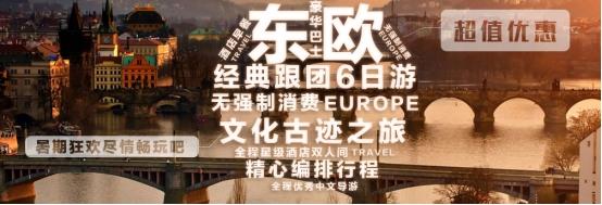 东欧出境旅游
