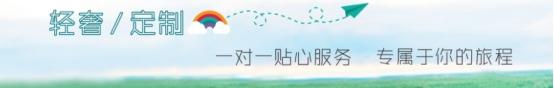 青海度假游