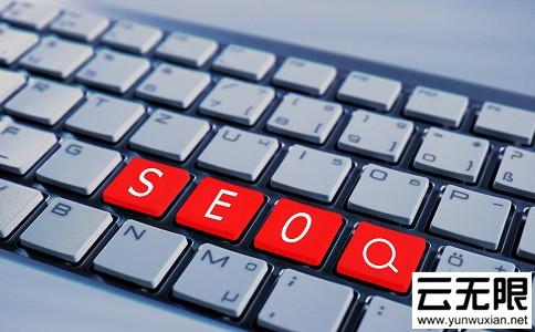 网站优化需要注意优化的重点
