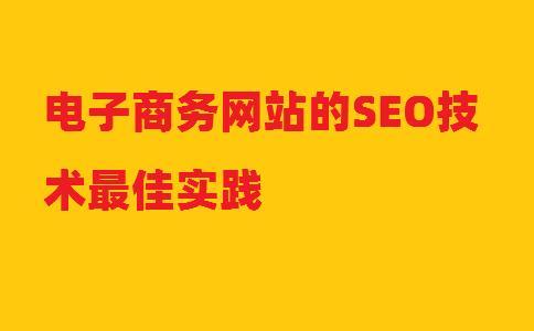 电子商务网站的SEO技术最佳实践