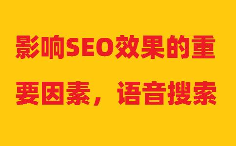 影响SEO效果的重要因素,语音搜索优化